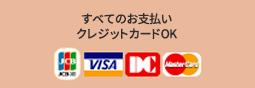 全てのお支払いにクレジットカードが使えます。
