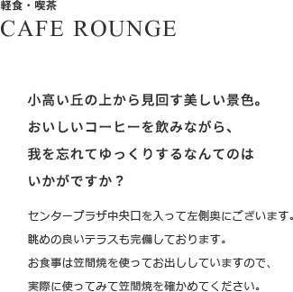 軽食・喫茶 カフェラウンジ 小高い丘の上から見回す美しい景色。おいしいコーヒーを飲みながら、我を忘れてゆっくりするなんてのはいかがですか?