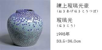 練上玻璃光壷(ねりあげはりこうつぼ)玻璃光(はりこう)1998年33.5×36.0㎝