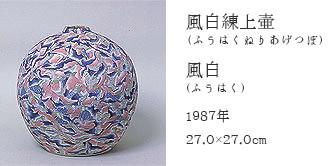 風白練上壷(ふうはくねりあげつぼ)風白(ふうはく)1987年27.0×27.0㎝
