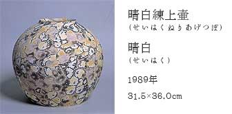晴白練上壷(せいはくねりあげつぼ)晴白(せいはく)1989年31.5×36.0㎝