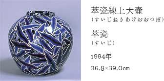 萃瓷練上大壷(すいじねりあげおおつぼ)萃瓷(すいじ)1994年36.8×39.0㎝