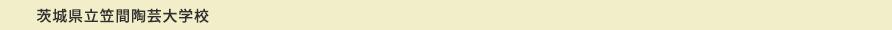 茨城県工業技術センター 窯業指導所「匠工房・笠間」
