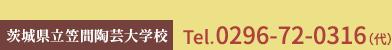 匠工房・笠間 Tel.0296-72-0316