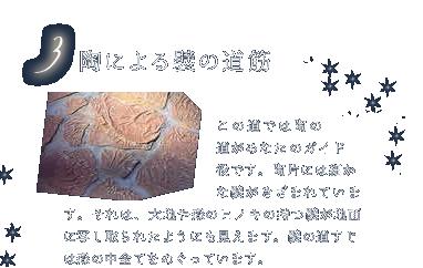 陶による壁の道筋