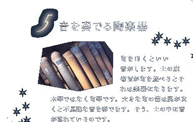 音を奏でる陶楽器