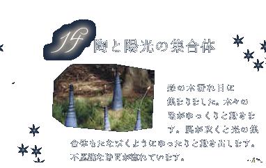 陶と陽光の集合体
